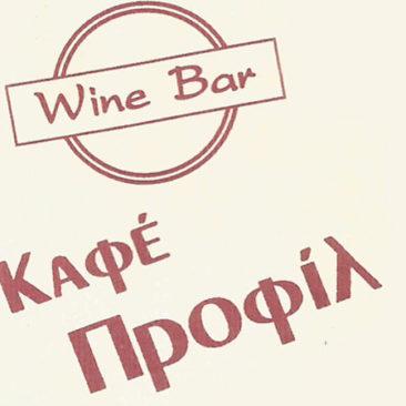 Cafe – Bar Προφίλ